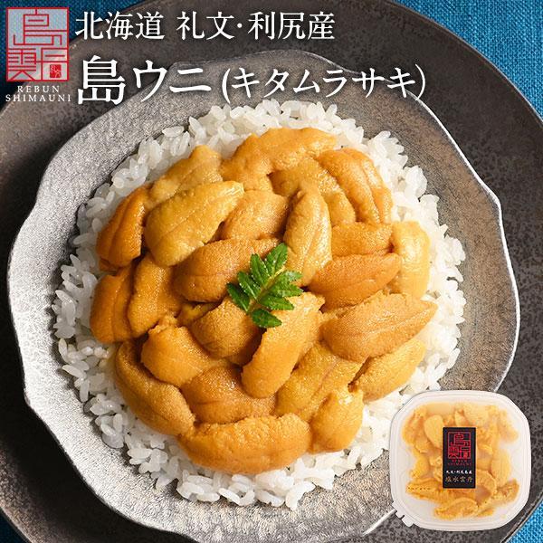 礼文・利尻島産 島うに 生キタムラサキウニ 360g(90g×4パック)