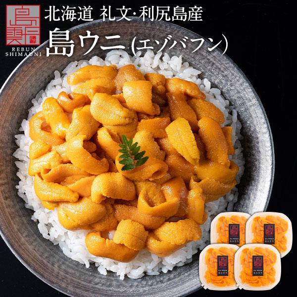 礼文・利尻島産 島うに 生エゾバフンウニ360g (90g×4パック)