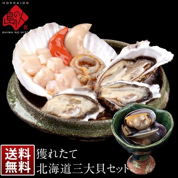 【新登場】北海道から届く!獲れたて北海道三大貝セット