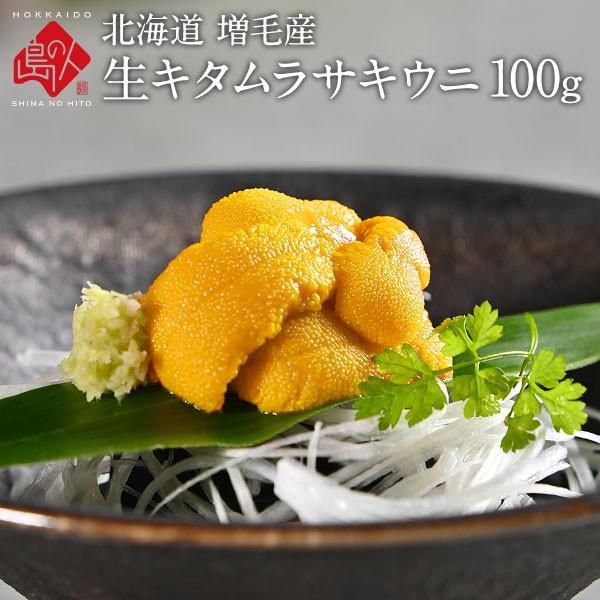 北海道 増毛産 生うに 無添加 生キタムラサキウニ 100g【2個購入で送料無料】
