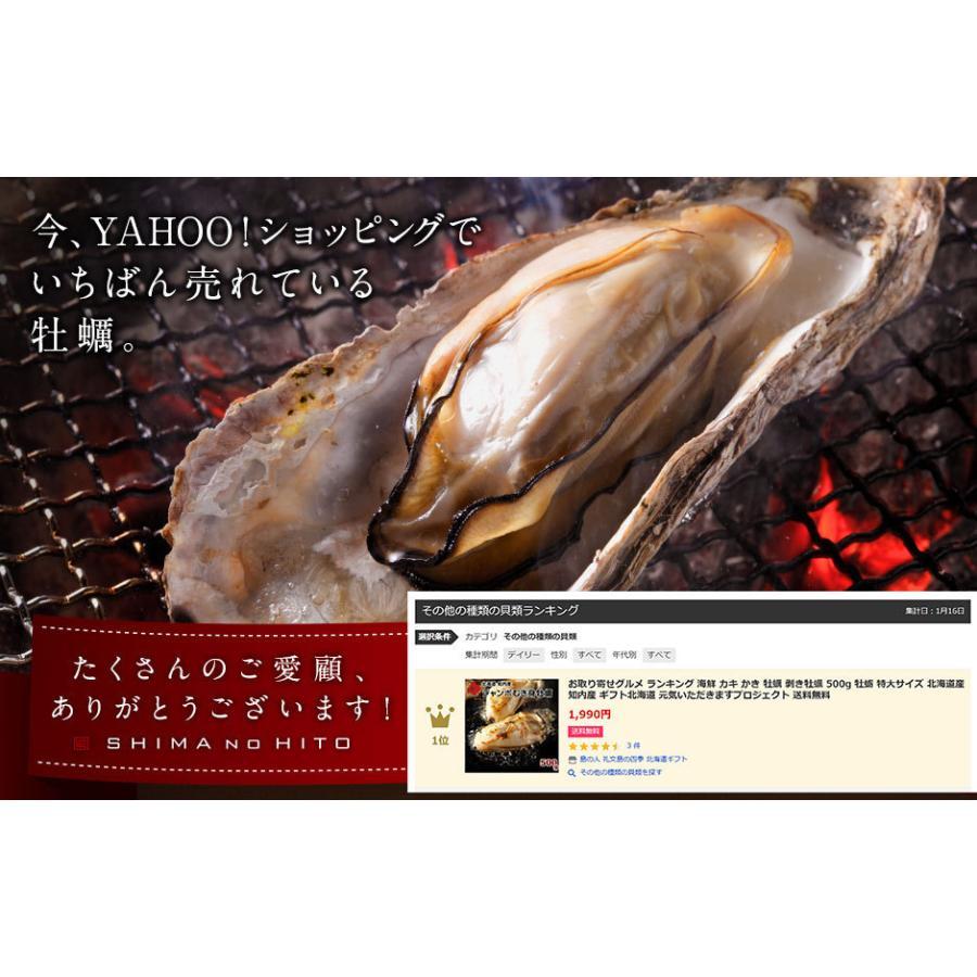 お取り寄せグルメ ランキング 海鮮 カキ かき 牡蠣 剥き牡蠣 500g 牡蛎 特大サイズ 北海道産 知内産 ギフト北海道|rebun|03