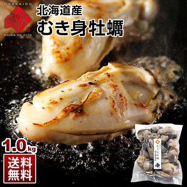 北海道知内産 ジャンボむき身牡蠣 1.0kg(500g×2)