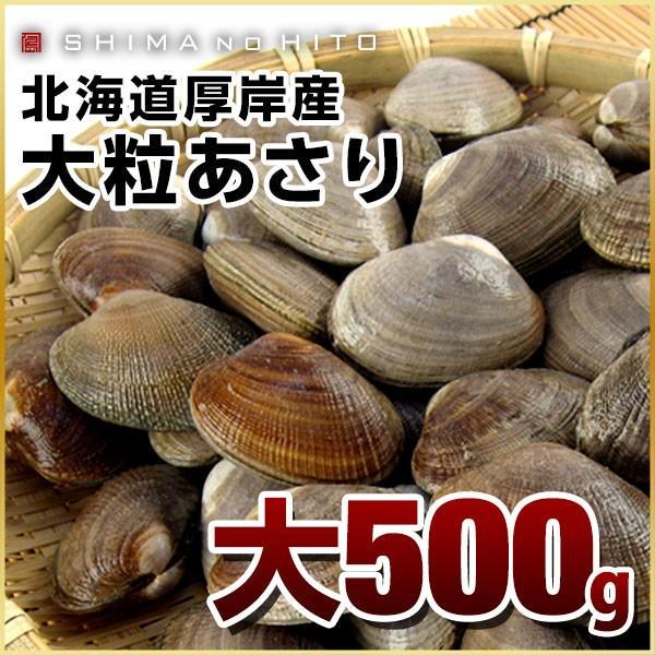 厚岸産 あさり 大サイズ500g