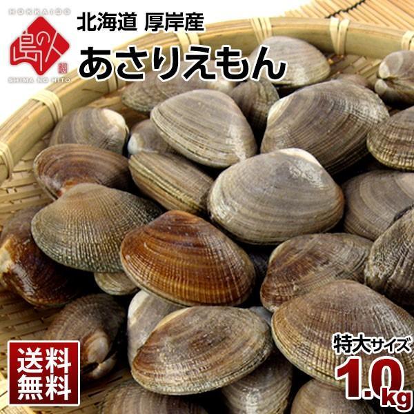 北海道 厚岸産 ごろっと殻付 あさり 特大サイズ 1.0kg(あさりえもん)