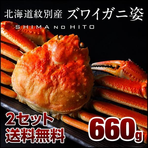 本ズワイガニ(姿)660g