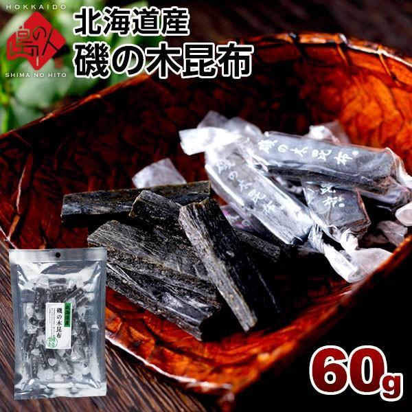 おつまみ 北海道産 磯の木昆布 60g