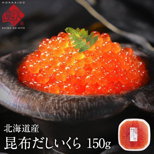 北海道産 オホーツクサーモン 昆布だしいくら 130g【ますこ】