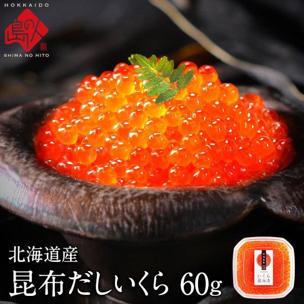 北海道産 オホーツクサーモン 昆布だしいくら 60g【ますこ】