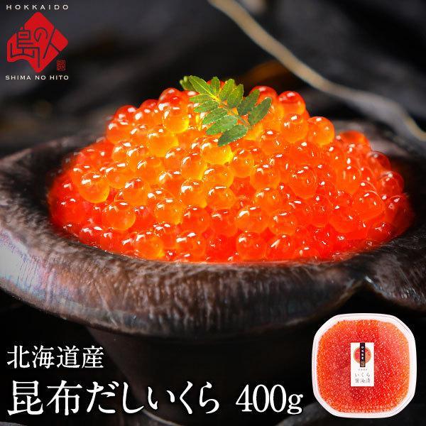 北海道産 オホーツクサーモン 昆布だしいくら 500g【ますこ】