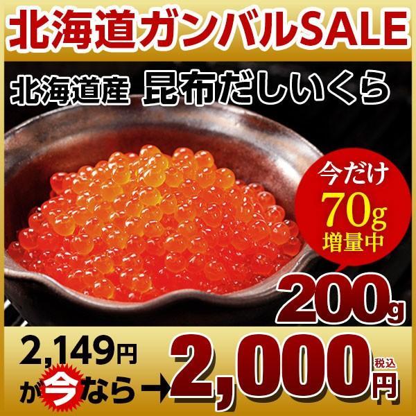 北海道産 オホーツクサーモン 昆布だし マスイクラ 200g (40g×5)【ますこ】