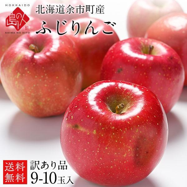 北海道余市産 りんご リンゴ3kg(訳あり品・品種:ふじ)送料無料