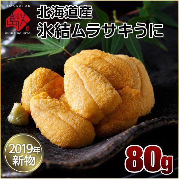 【無添加】北海道産氷結キタムラサキウニ 80g