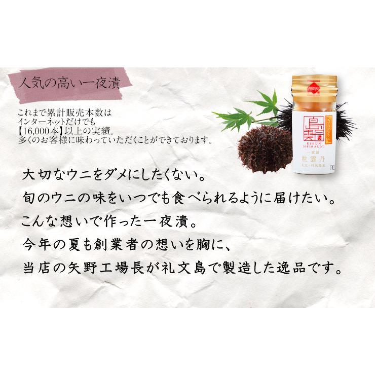 ウニ うに 一夜漬け 粒うに 塩ウニ ムラサキウニ 60g 北海道 内祝 雲丹 粒ウニ 粒雲丹 塩雲丹 汐うに|rebun|10