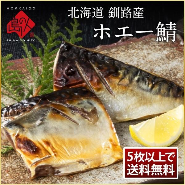 釧路産 ホエー鯖