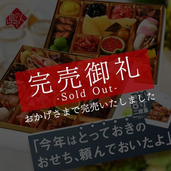 【送料無料】海鮮和洋風おせち「りんどう」2019(3人前)
