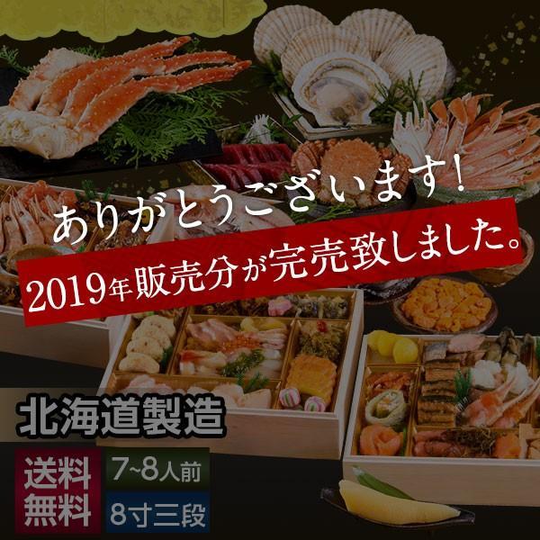 限定10台 豪華三大蟹・生鮮付き海鮮おせち2019 礼文島の四季「きんばい」