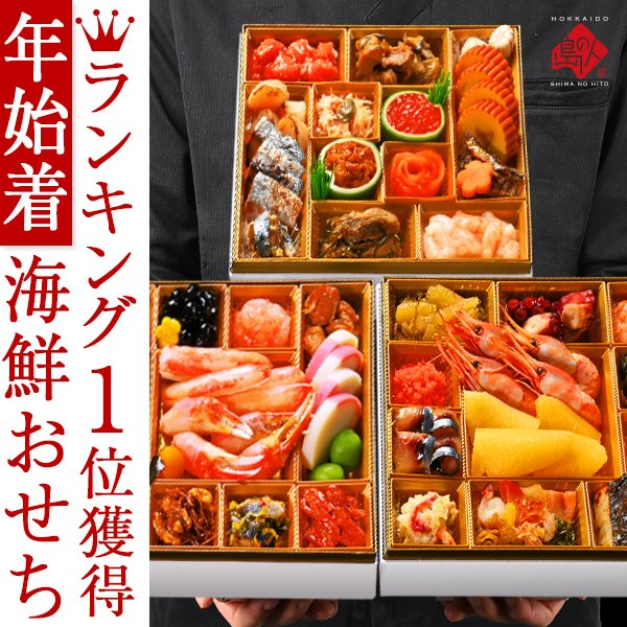 【送料無料】北海道高級海鮮おせち「さくらそう」2020(豪華二大蟹付き)(4~5人前)
