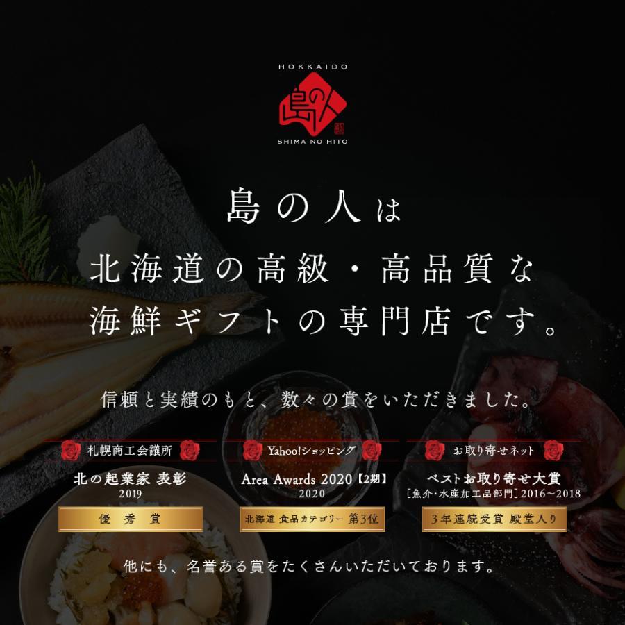お中元 2021 お中元ギフト ランキング 高級 島の人 北海道 豪華 海鮮セット 7点セット 詰め合わせ 内祝い ギフト 食べ物 rebun 02