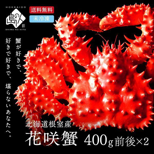 特大花咲ガニ 姿 1.5kg(ボイル済み)
