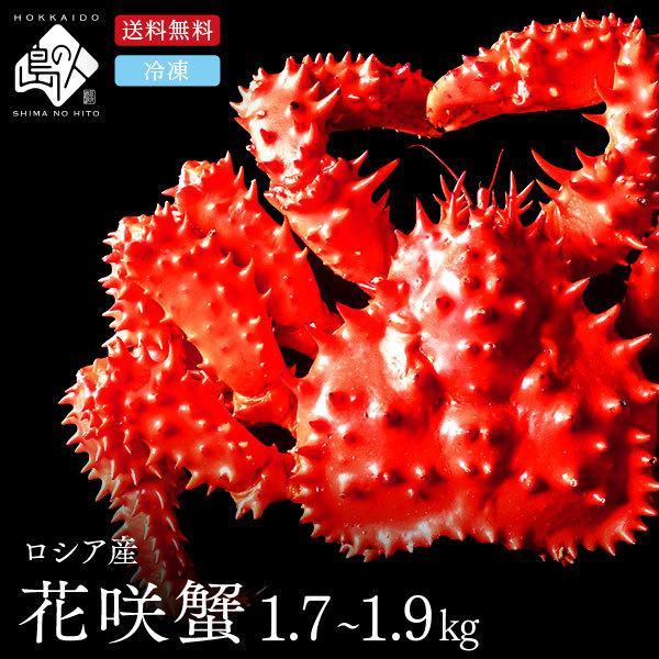 超特大 花咲ガニ 姿 約1.8kg(ボイル済み)