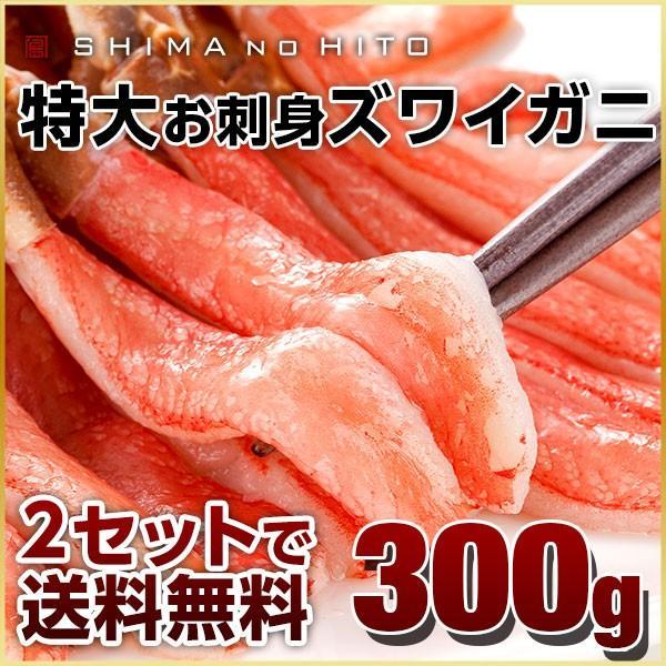 特大お刺身ズワイガニ (10~13本) 300g 【2個で送料無料】