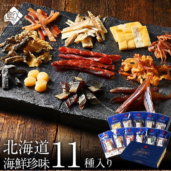【お酒好きの方にオススメ】北海道 極上海鮮珍味11種セット【送料無料】お酒のアテにぴったり!