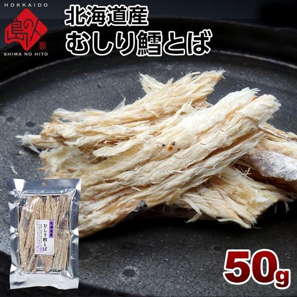 おつまみ 北海道産 むしり鱈とば 50g