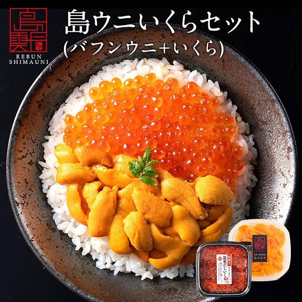 島うにイクラ丼セット 生エゾバフンウニ 90g+昆布だしイクラ 60g