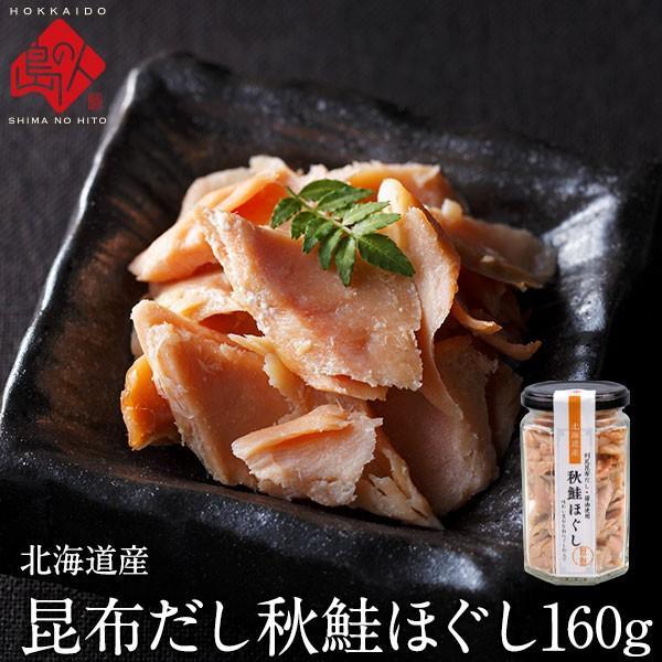 島の人 生珍味シリーズ 秋鮭ほぐし160g 瓶タイプ