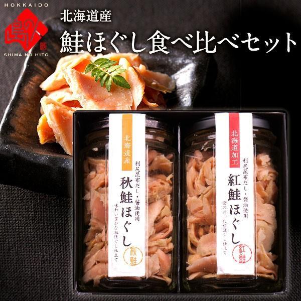 鮭ほぐし食べ比べセット 各160g(秋鮭、紅鮭)【瓶タイプ】