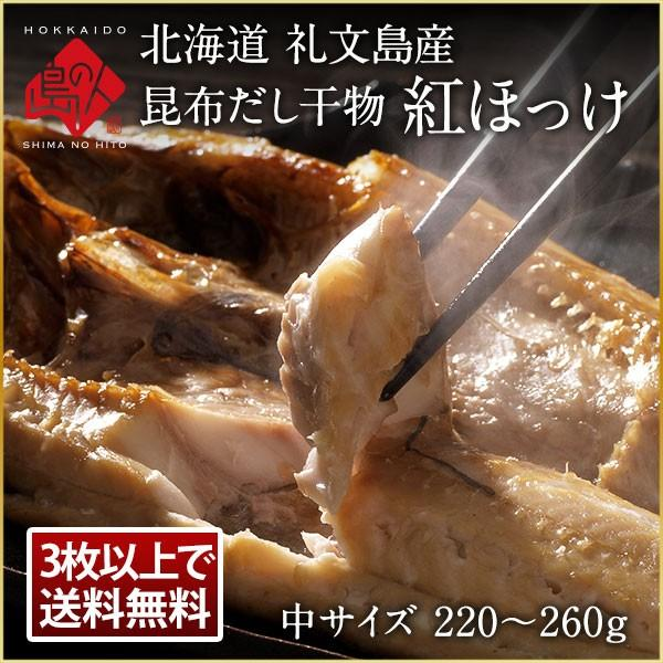 紅法華(べにほっけ) 中サイズ(220~260g)