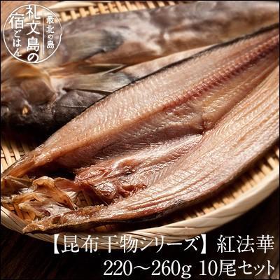 紅法華(べにほっけ)中サイズ 220~260g 10尾セット
