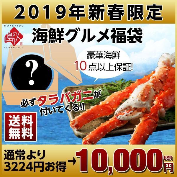 【送料無料】2019年新春「タラバガニ」入り福袋