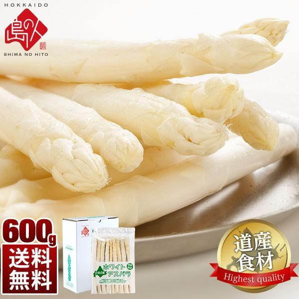 【先行予約】北海道産 アスパラガス ホワイトアスパラ 2Lサイズ 600g 【送料無料】