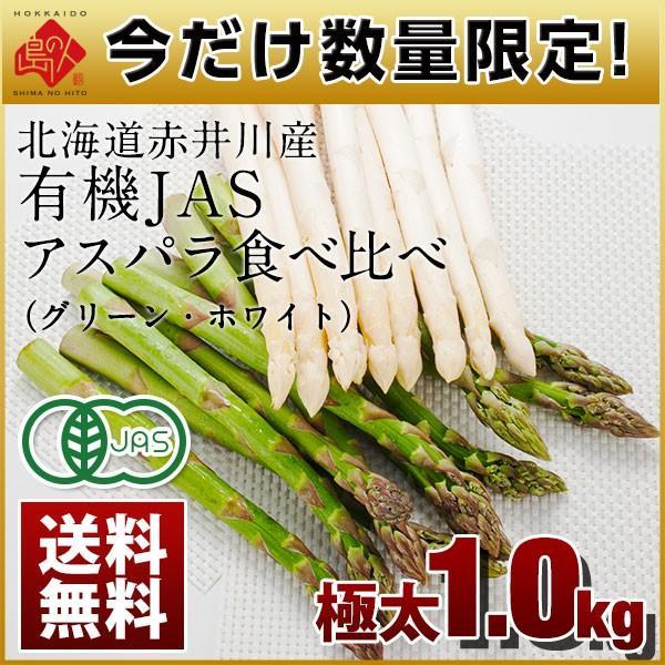 【30セット限定販売】北海道 赤井川村産 アスパラ 有機JAS  超極太 1.0kg(グリーン500g 2L、ホワイト500g 3L)