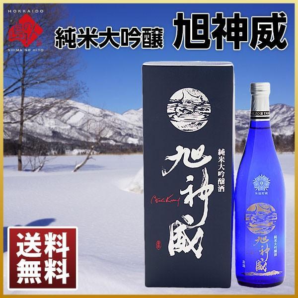 純米大吟醸酒 氷温貯蔵 旭神威 720ml