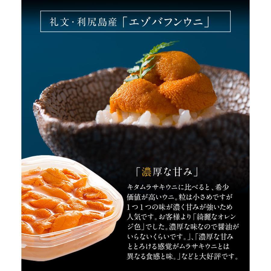 母の日 2021 食べ物 ランキング ギフト プレゼント 花以外 お取り寄せグルメランキング 内祝い 北海道 魚介 人気 通販 バフンウニ入り笑|rebun|05