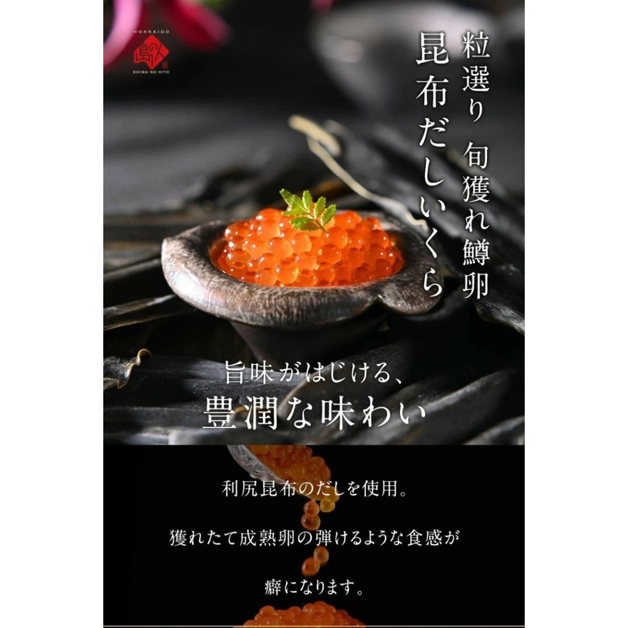 母の日 2021 食べ物 ランキング ギフト プレゼント 花以外 お取り寄せグルメランキング 内祝い 北海道 魚介 人気 通販 バフンウニ入り笑|rebun|06