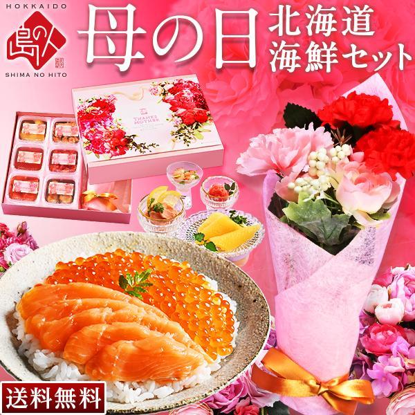 母の日ギフトランキング 食べ物 母の日 限定 ギフト プレゼント 花以外 2021 北海道 豪華海鮮6点セット 花笑(はなえみ) お返し 人気 食品 海鮮 贈り物|rebun