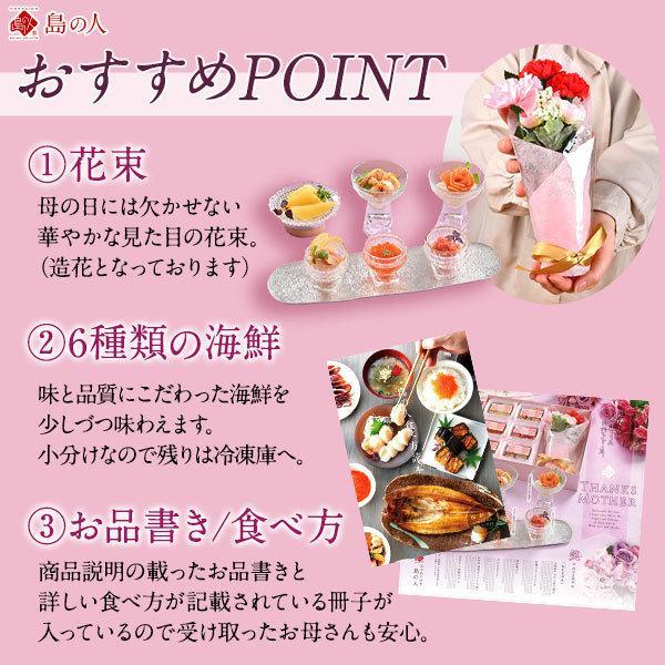 母の日ギフトランキング 食べ物 母の日 限定 ギフト プレゼント 花以外 2021 北海道 豪華海鮮6点セット 花笑(はなえみ) お返し 人気 食品 海鮮 贈り物|rebun|05