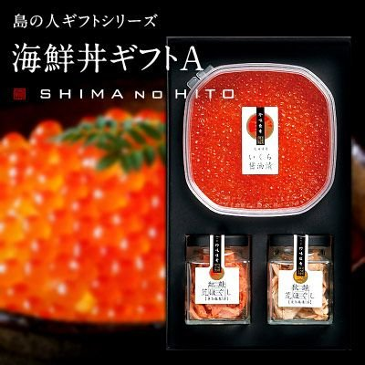 海鮮丼ギフトセット A