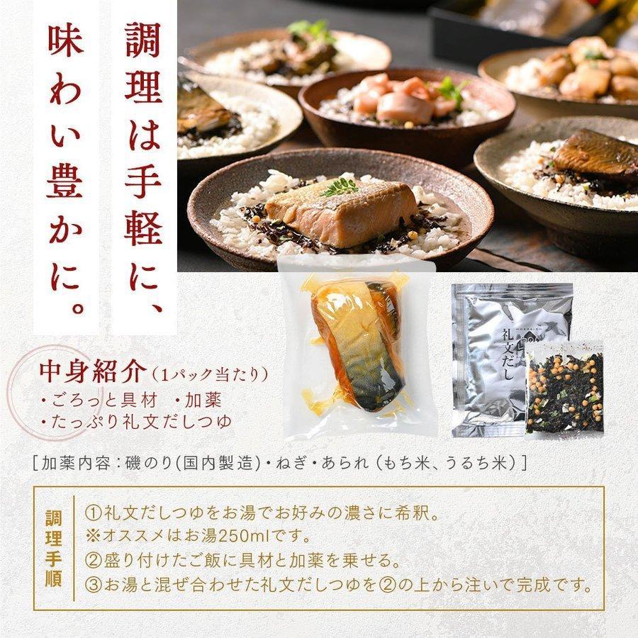 お中元ギフト お中元 プレゼント 2021 食べ物 人気 ランキング 北海道 高級 島の人 お茶漬け6種入り だし茶漬け お取り寄せグルメランキング 食品 rebun 10