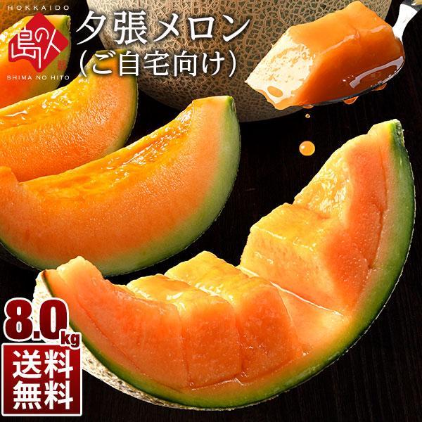 夕張メロン ご自宅用8kg(3~7玉)
