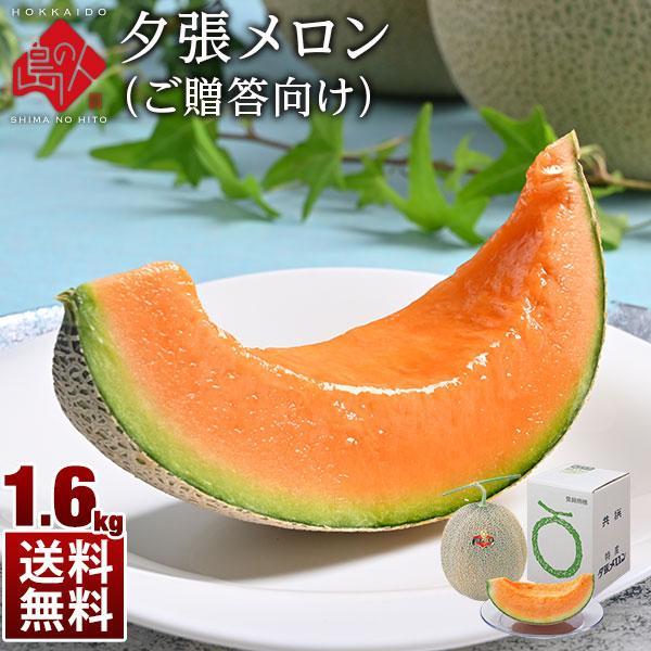 夕張メロン1.6kg (1玉・優品)