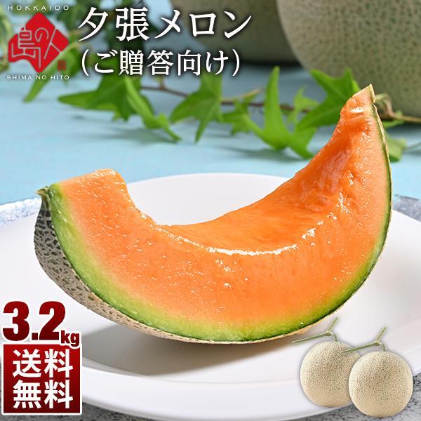 夕張メロン3.2kg (2玉・優品)