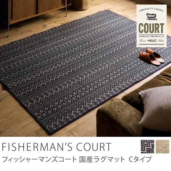 ラグマット カーペット FISHERMAN'S COURT Cタイプ 長方形 200×140 ウール 国産 床暖 ホットカーペット対応 送料無料 変更キャンセル不可