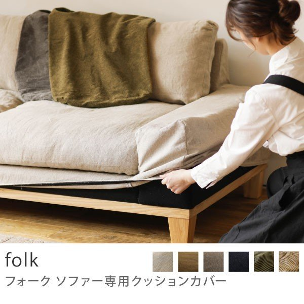 ソファー クッションカバー folk ソファー専用 1人掛けソファー用 1人掛けソファー用 カバーリング 送料無料 即日出荷可能