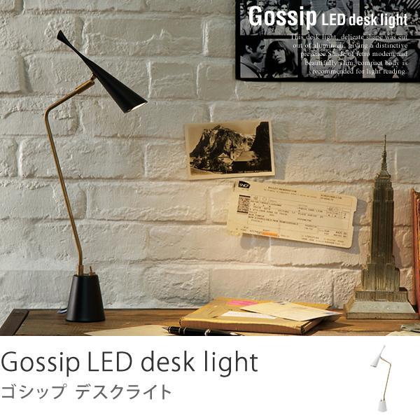 デスクランプ アンティーク レトロ 小型 スリム Gossip LED desk light あすつく