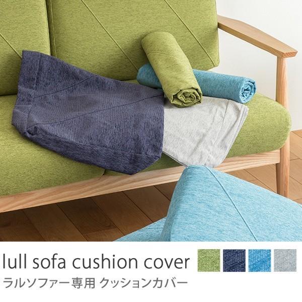 lull sofa専用 クッションカバー(単品) クッションカバー(単品)