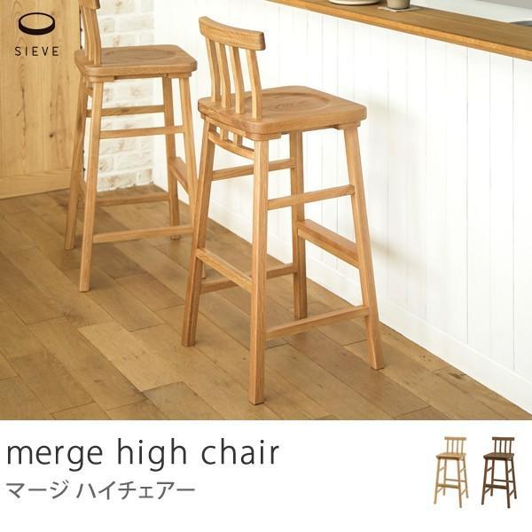 SIEVE merge merge high chair/送料無料/夜間指定不可